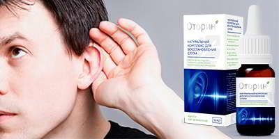 Оторин для слуха