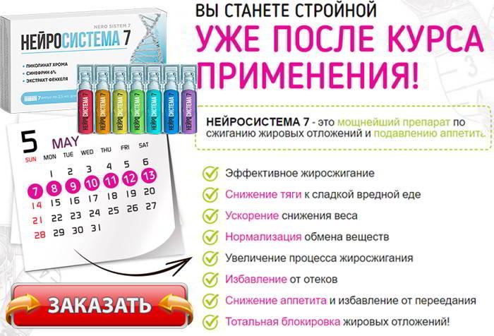 нейросистема 7 для похудения цена саратов