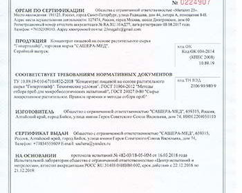 Сертификат соответствия препарата Гипертолайф