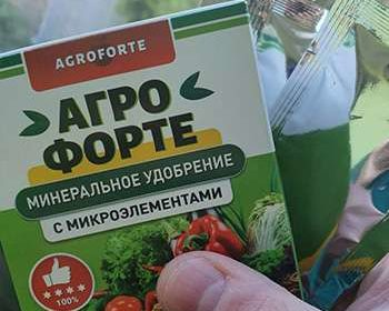 Внешний вид упаковки Агрофорте