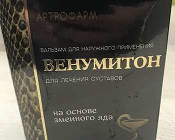 Упаковка Венумитона