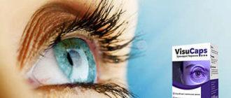 Препарат Visucaps для зрения.